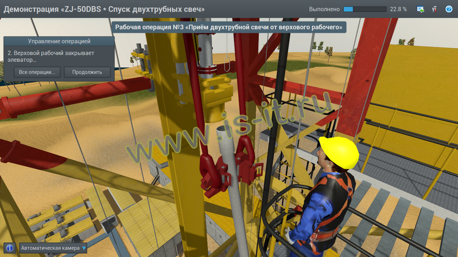 "Demonstration of safe operation of ""Double stands lowering"" process at drilling rig ZJ-50DBS"